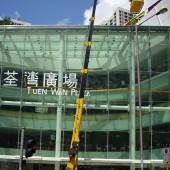 Client: Tsuen Wan Plaza
