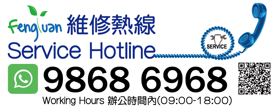 FY-SERVICE-HOTLINE